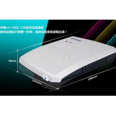 华视电子 CVR-100U 二代身份证阅读器 三代身份证读卡器 刷卡器 身份证扫描仪