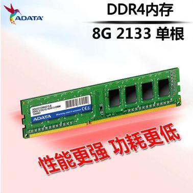 威刚(ADATA)万紫千红 DDR4 8G 2133台式机内存
