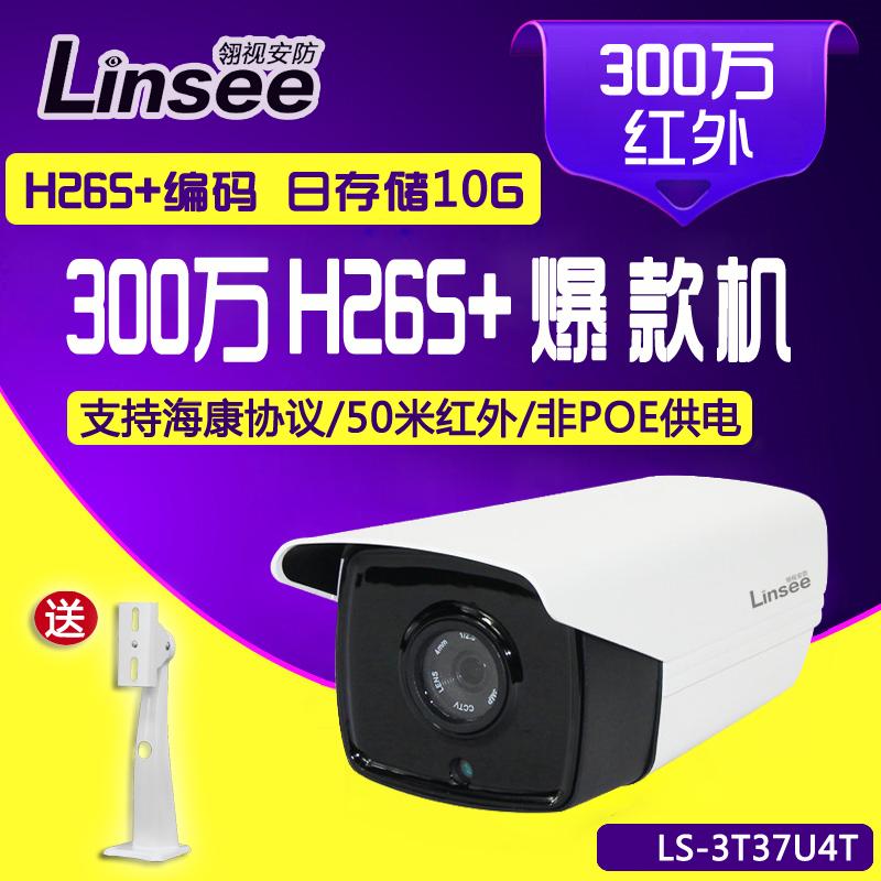 翎視 LS-3T37U4T/4mm 300萬H265+四燈槍機 紅外50-80米 兼容海康協議