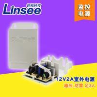 翎視 LD-12200 室外防水電源 白色 DC12V2A CCTV專用室外電源
