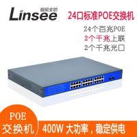 翎視 LS-POE-F2422GB 標準型POE交換機 (總功率400W) 24百兆+2千兆上聯+2千光 內置電源