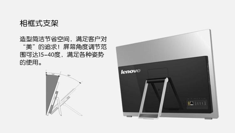 联想lenovo扬天 S5130一体机电脑 i7 6500 16G 1T 120G 2G独显 无光