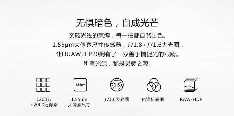 华为HUAWEI P20 智能手机 全网通版 八核 ROM/128GB